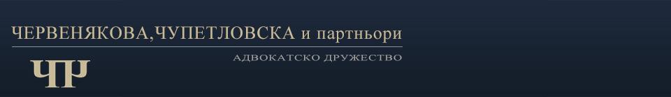 "Адвокатско дружество ""Паскалева, Червенякова, Чупетловска и партньори"